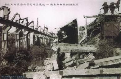 唐山市河北省煤矿设计院,砖混结构的楼房局部倒塌.